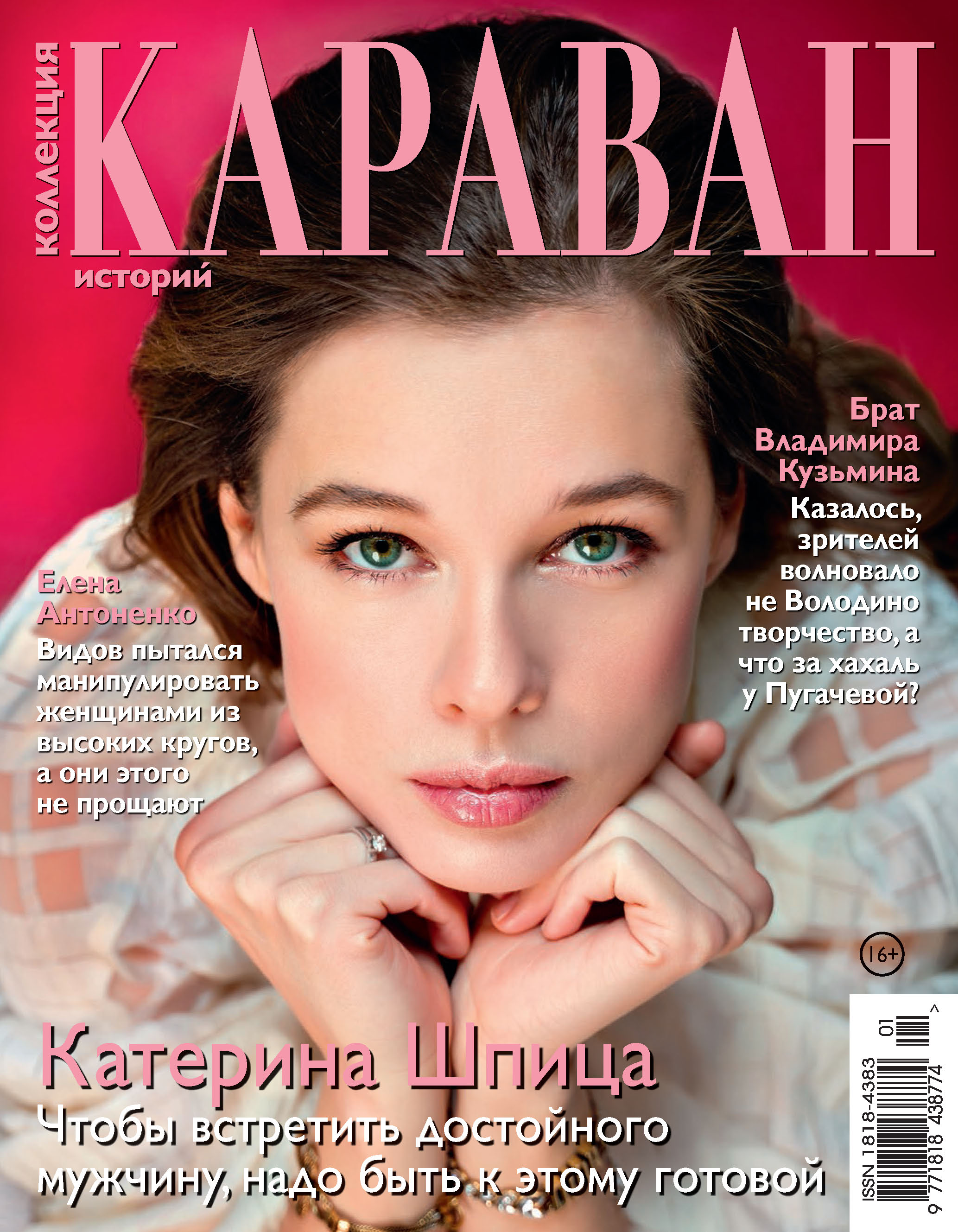 Отсутствует Коллекция Караван историй №01/2020 евгения шагурова 10 красивых историй о любви