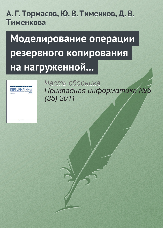 А. Г. Тормасов Моделирование операции резервного копирования на нагруженной системе система резервного копирования hpe rdx500 b7b64a