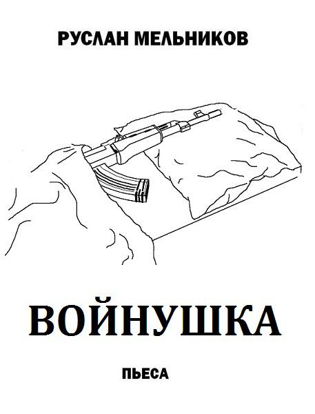 Руслан Мельников Войнушка руслан мельников алмазный трон