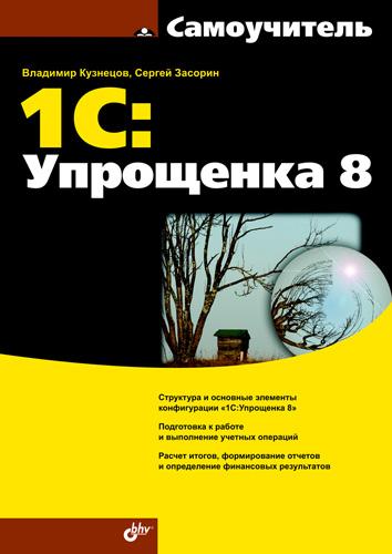Сергей Засорин, Владимир Кузнецов «Самоучитель 1С:Упрощенка 8»