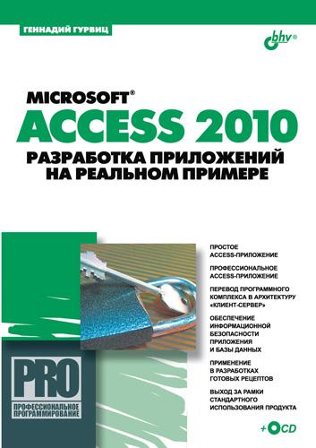 Геннадий Гурвиц «Microsoft Access 2010. Разработка приложений на реальном примере»