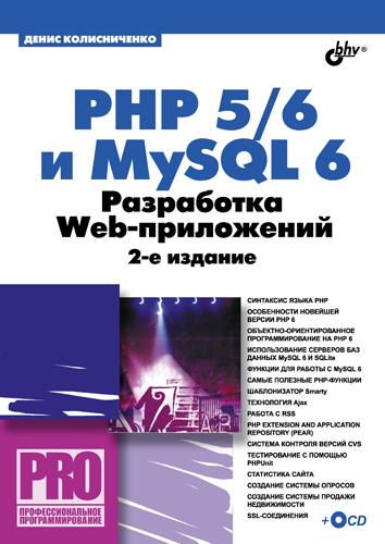 дамашке г php и mysql Денис Колисниченко PHP 5/6 и MySQL 6. Разработка Web-приложений