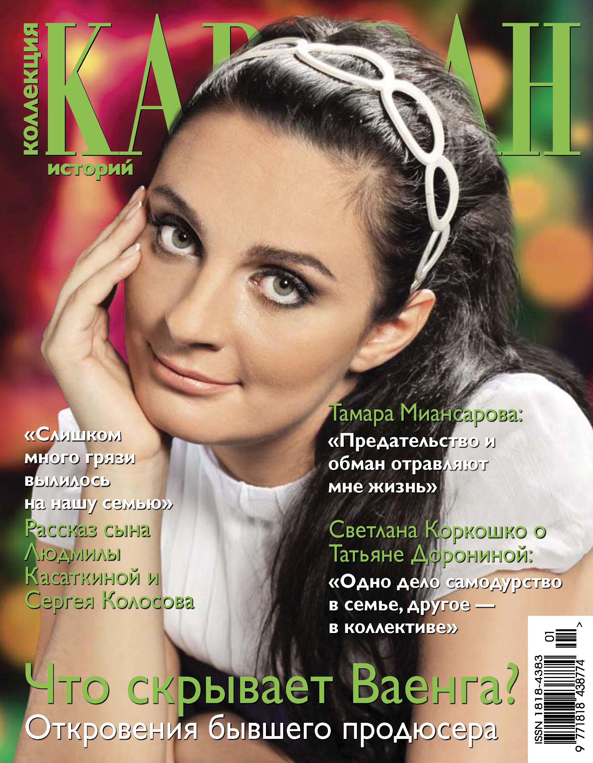 Отсутствует Коллекция Караван историй №01 / январь 2013 тамара миансарова тамара миансарова лучшее