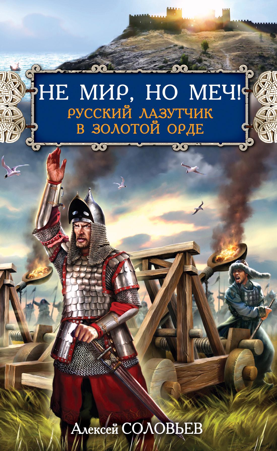 Не мир, но меч! Русский лазутчик в Золотой Орде