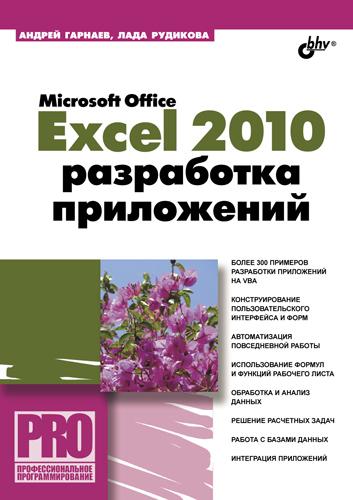 Андрей Гарнаев Microsoft Office Excel 2010: разработка приложений геннадий гурвиц microsoft access 2010 разработка приложений на реальном примере