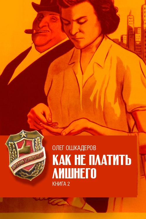 Олег Ошкадеров «Как не платить лишнего. Книга 2»