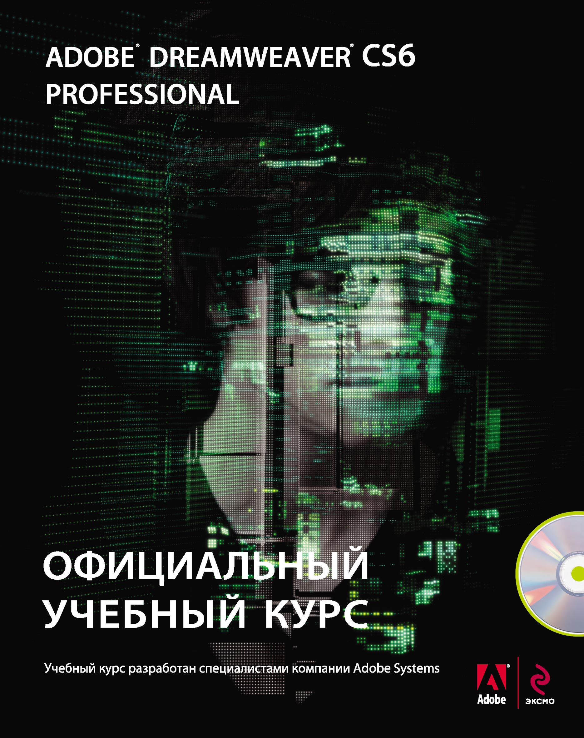 Коллектив авторов «Adobe Dreamweaver CS6»
