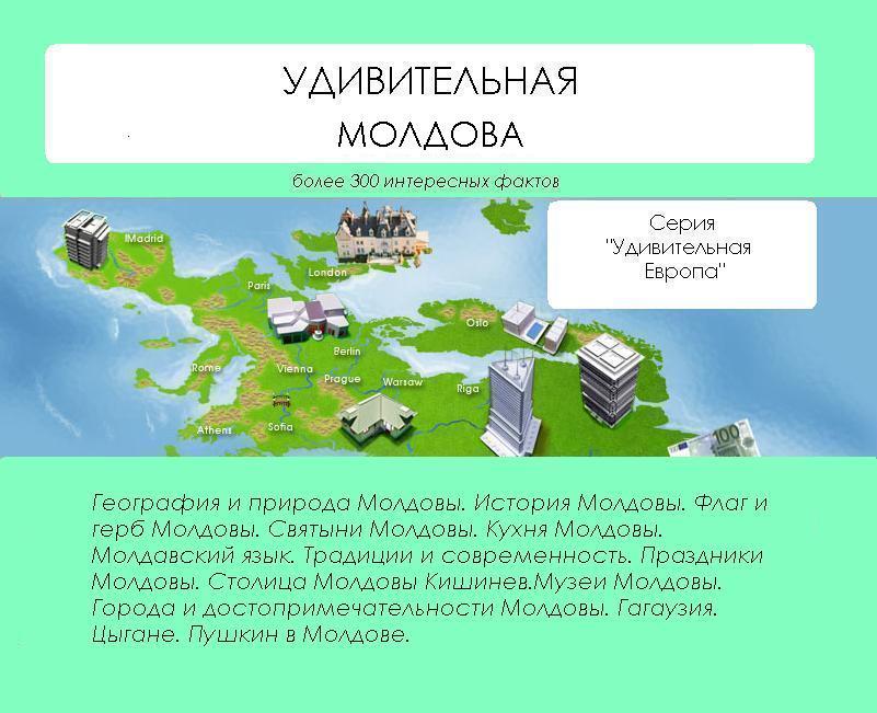 Наталья Ильина Удивительная Молдова