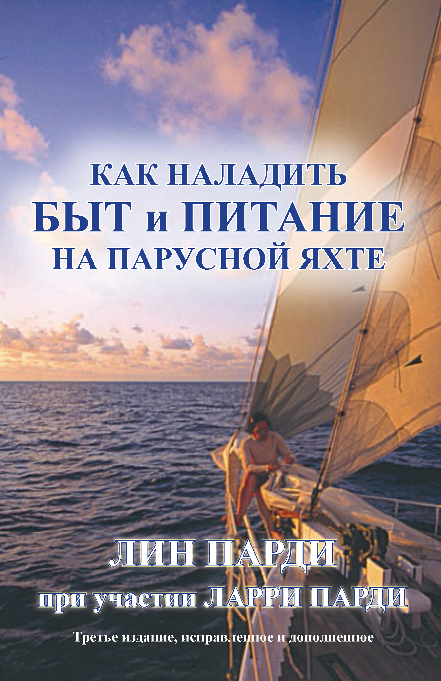 Ларри Парди Как наладить быт и питание на парусной яхте