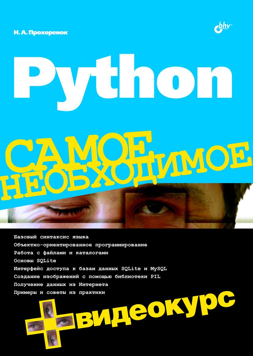 Николай Прохоренок «Python»