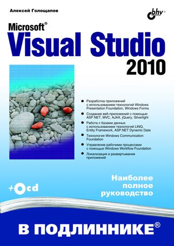 Алексей Голощапов «Microsoft Visual Studio 2010»