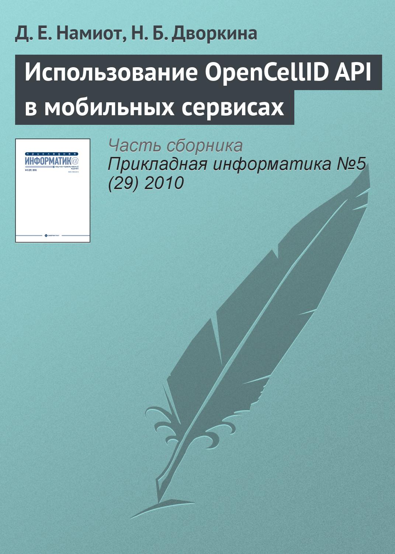 Д. Намиот, Н. Дворкина «Использование OpenCellID API в мобильных сервисах»