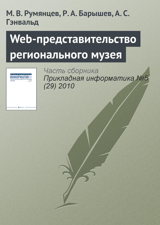 М. Румянцев, Р. Барышев, А. Гэнвальд «Web-представительство регионального музея»