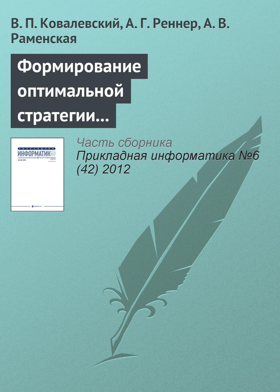 В. П. Ковалевский Формирование оптимальной стратегии методами стохастического программирования е п бочаров оценка ликвидности коммерческих банков методами эконометрики и имитационного моделирования