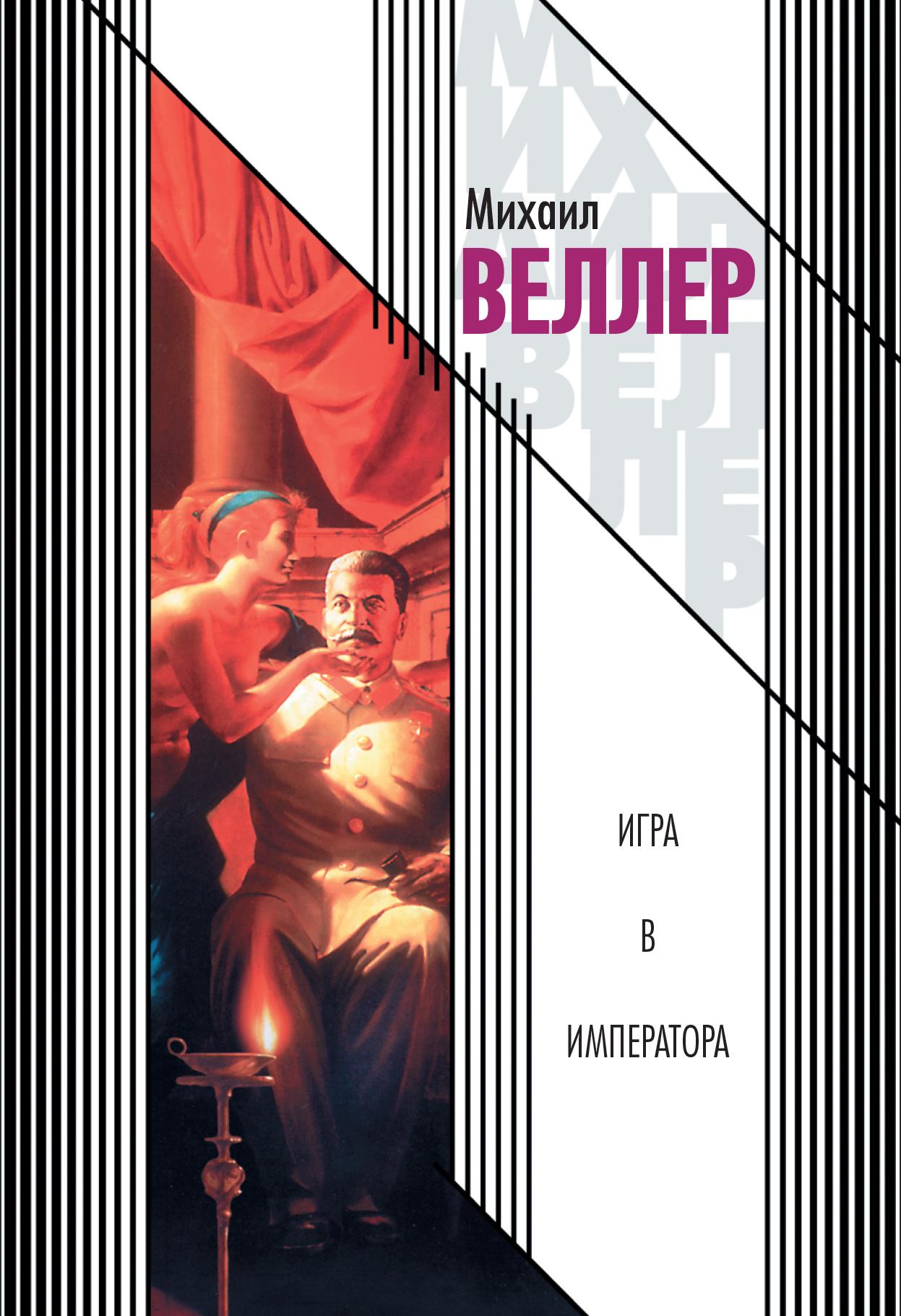Михаил Веллер Игра в императора м м кириллов перерождение история болезни книга первая восьмидесятые годы – 1992 год