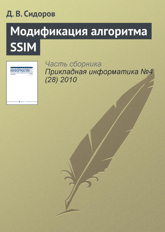 Модификация алгоритма SSIM