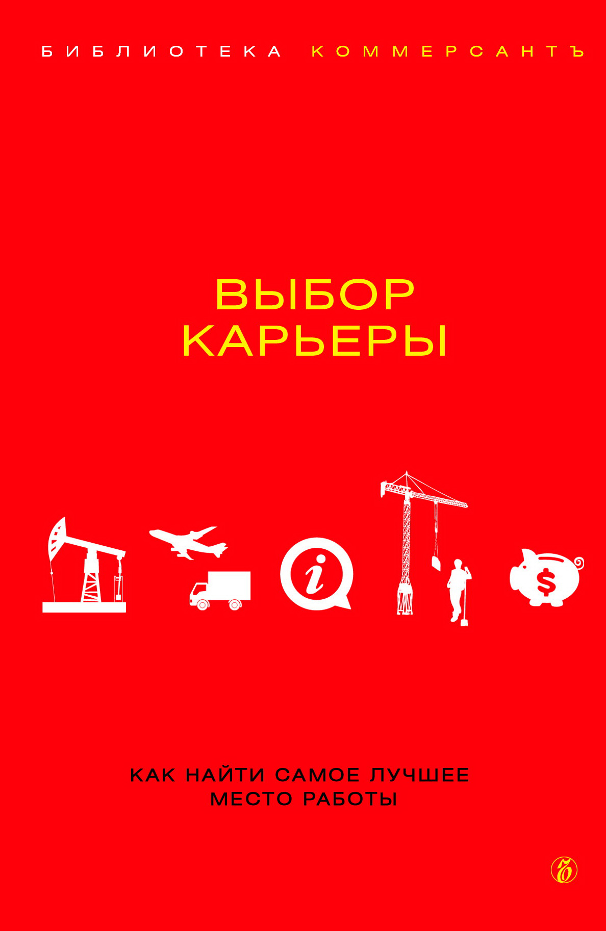 Валерия Башкирова «Выбор карьеры»