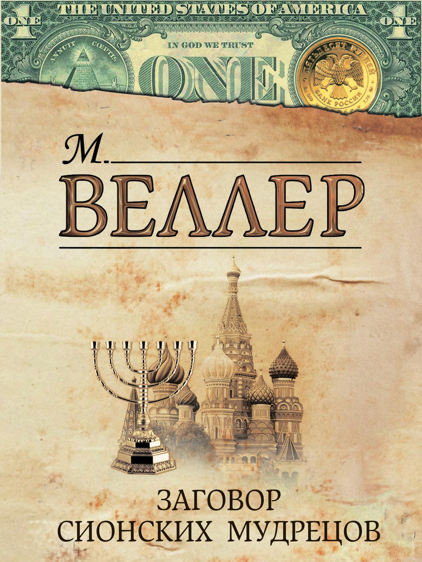 Михаил Веллер Заговор сионских мудрецов (сборник)