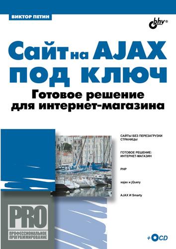 В. Петин «Сайт на AJAX под ключ. Готовое решение для интернет-магазина»