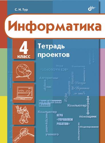 С. Н. Тур Информатика. Тетрадь проектов для 4 класса тарифный план