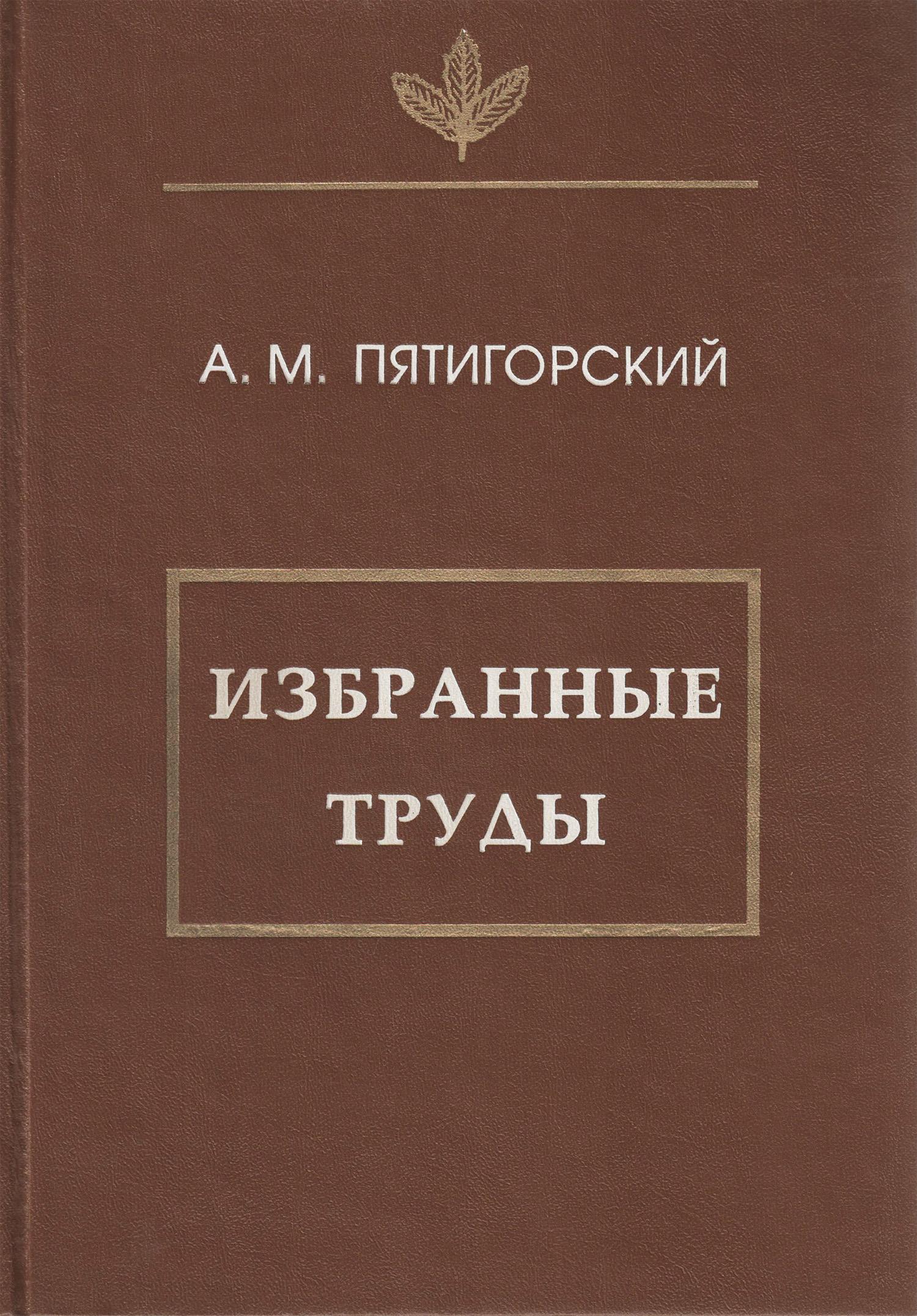 Александр Пятигорский Избранные труды