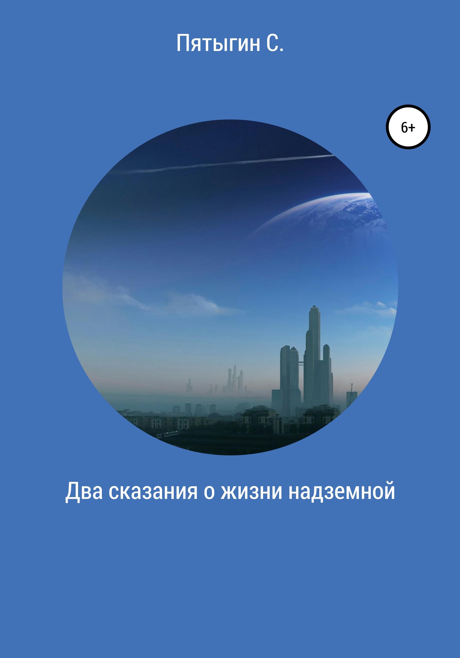 Два сказания о жизни надземной ( Сергей Пятыгин  )