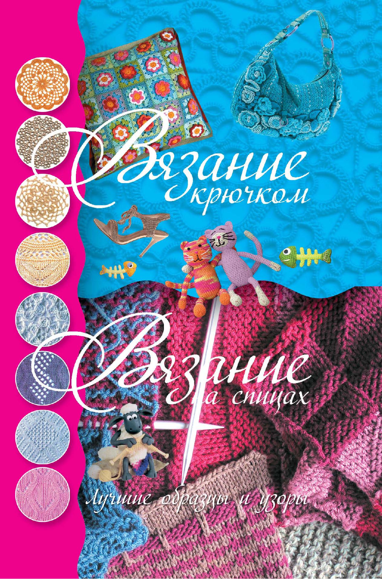 Мария Балашова Вязание крючком. Вязание на спицах. Лучшие образцы и узоры цена 2017