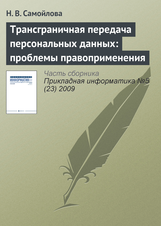 Н. Самойлова «Трансграничная передача персональных данных: проблемы правоприменения»