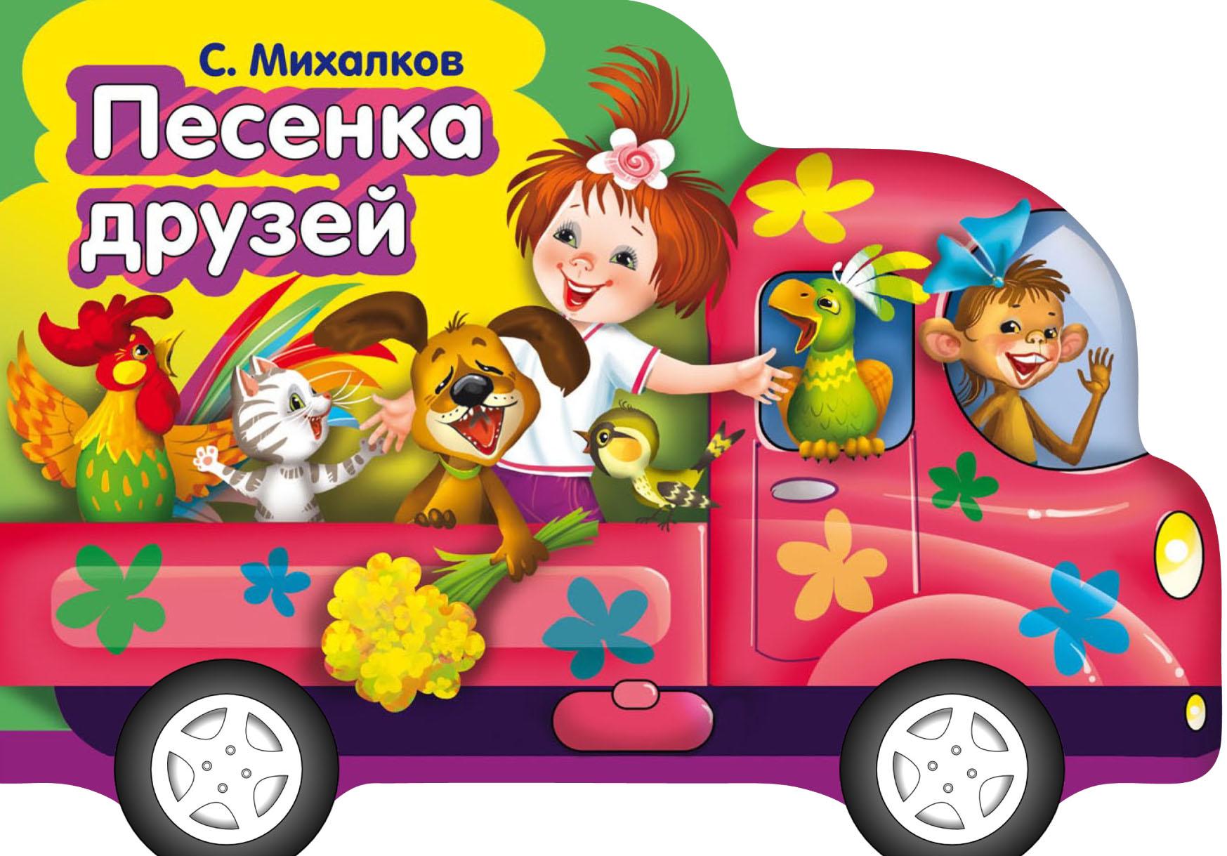 Сергей Михалков Песенка друзей михалков с песенка друзей стихи с игрушками напальчниками