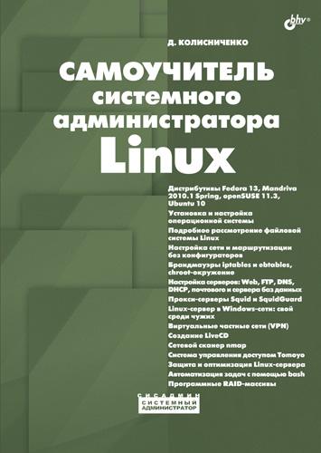 Денис Колисниченко Самоучитель системного администратора Linux
