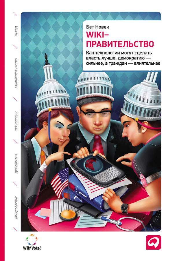 Бет Симон Новек «Wiki-правительство: Как технологии могут сделать власть лучше, демократию – сильнее, а граждан – влиятельнее»