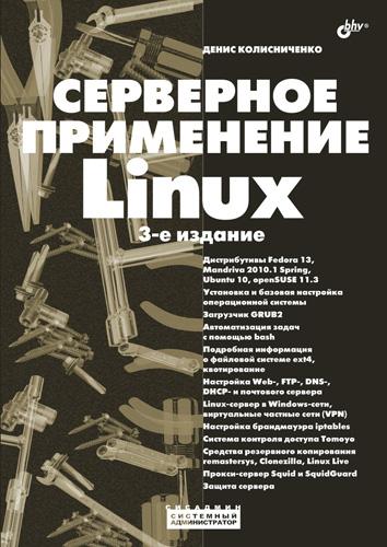 Денис Колисниченко Серверное применение Linux