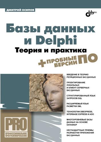 Дмитрий Осипов «Базы данных и Delphi. Теория и практика»