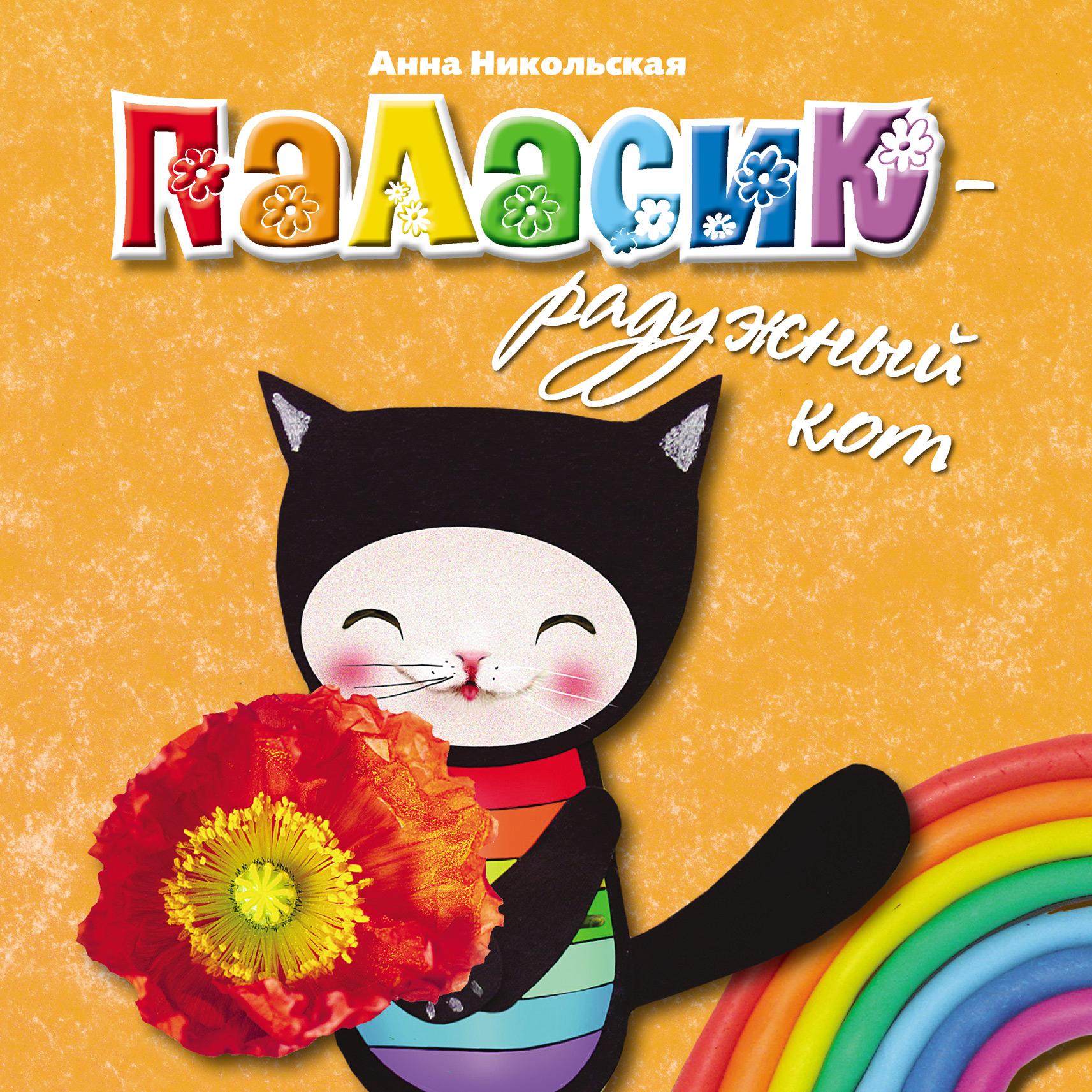 Анна Никольская Паласик – радужный кот