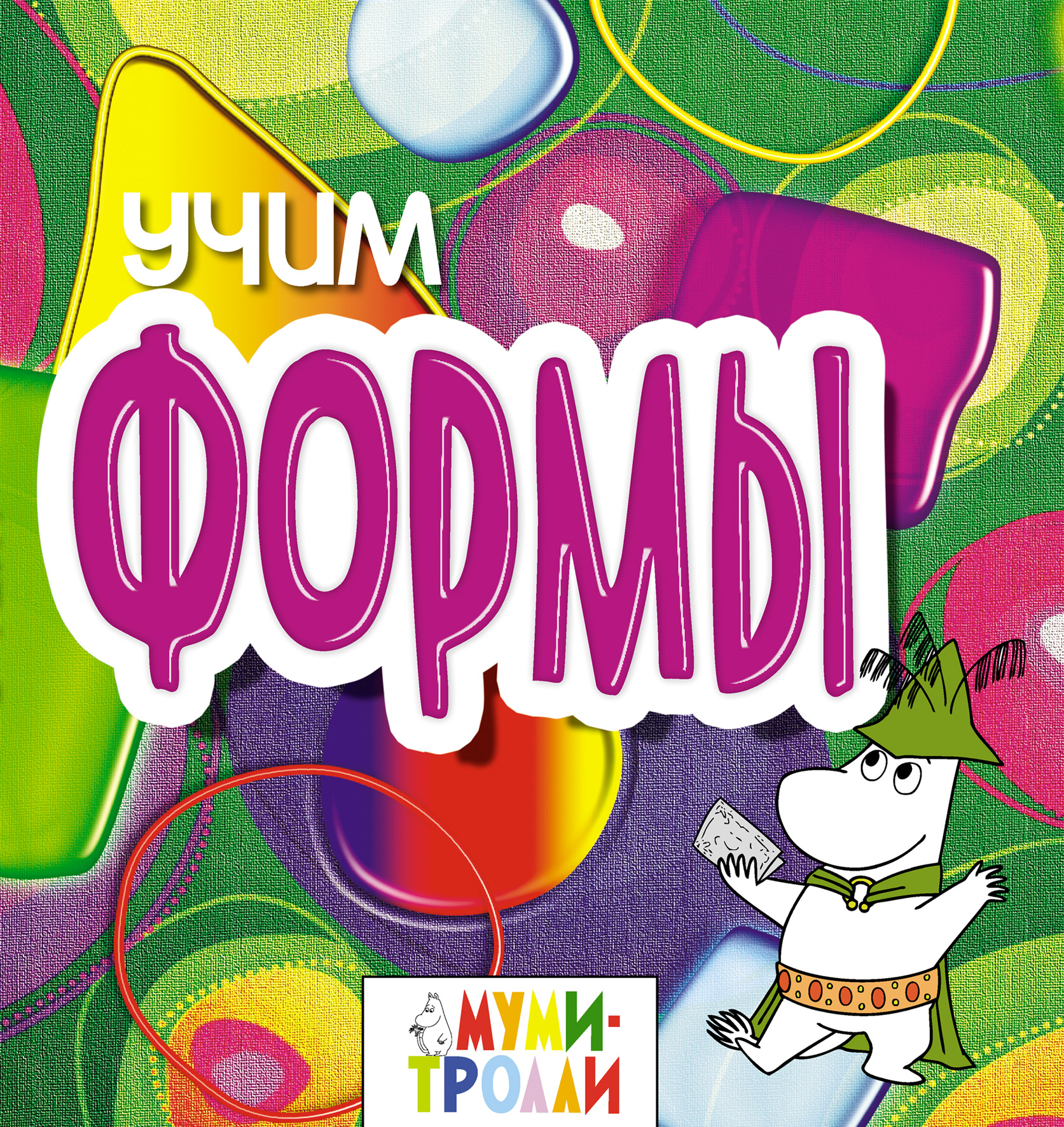 Евгения Юрченко Учим формы! английский для малышей учим формы