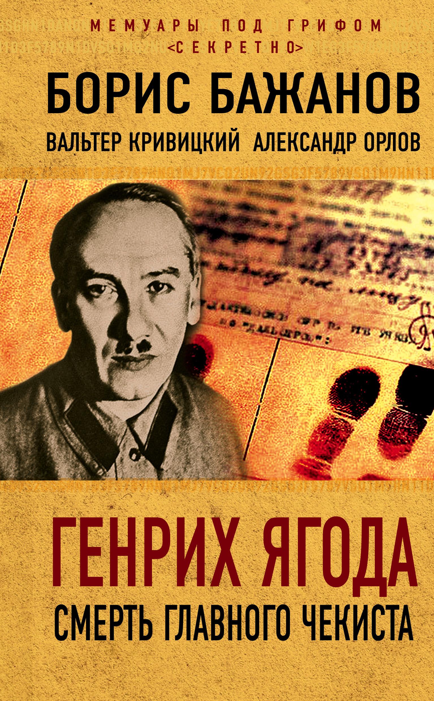 Борис Бажанов Генрих Ягода. Смерть главного чекиста (сборник)
