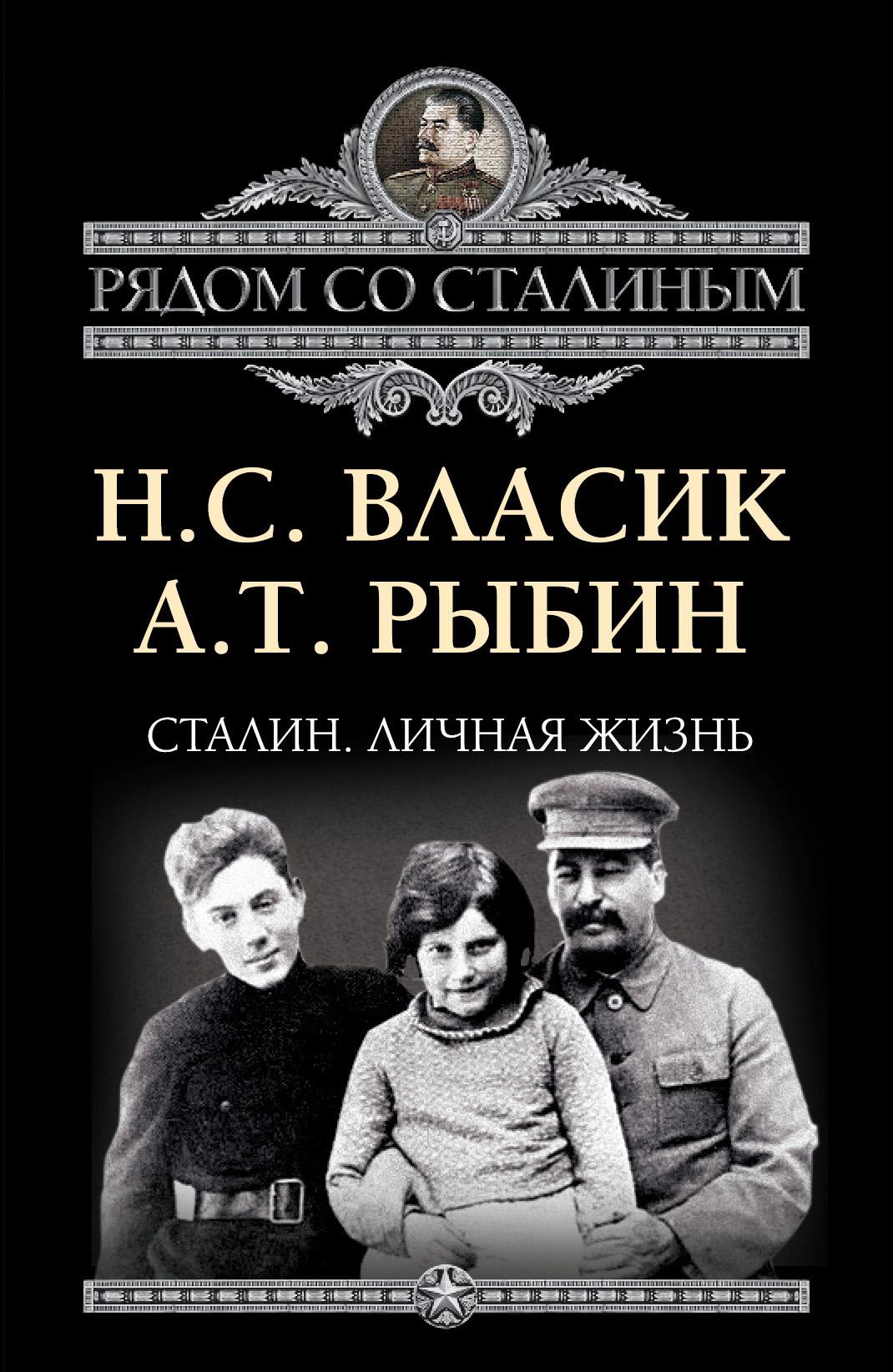Николай Власик Сталин. Личная жизнь (сборник) власик н рыбин а рядом со сталиным