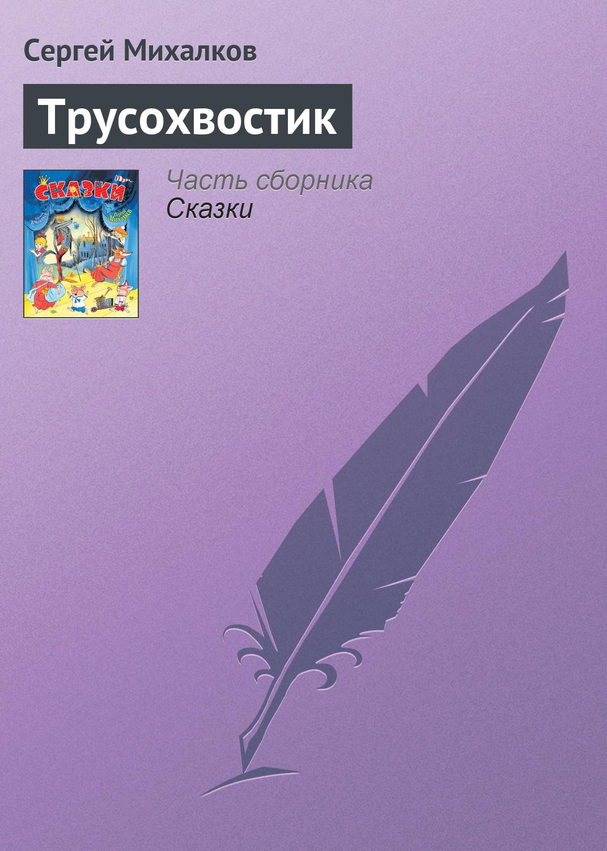 Сергей Михалко Трусохостик