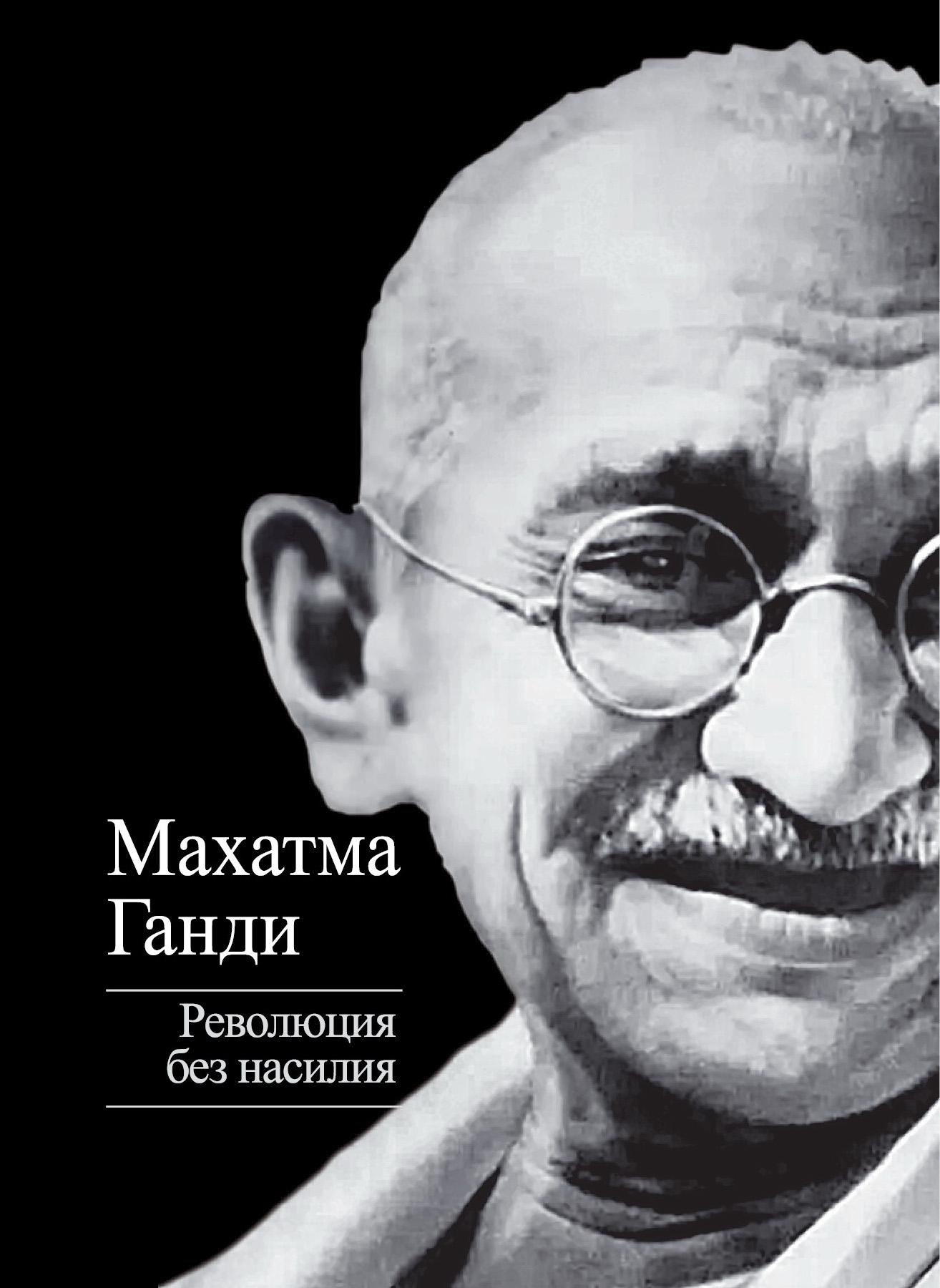 цена Махатма Ганди Революция без насилия онлайн в 2017 году