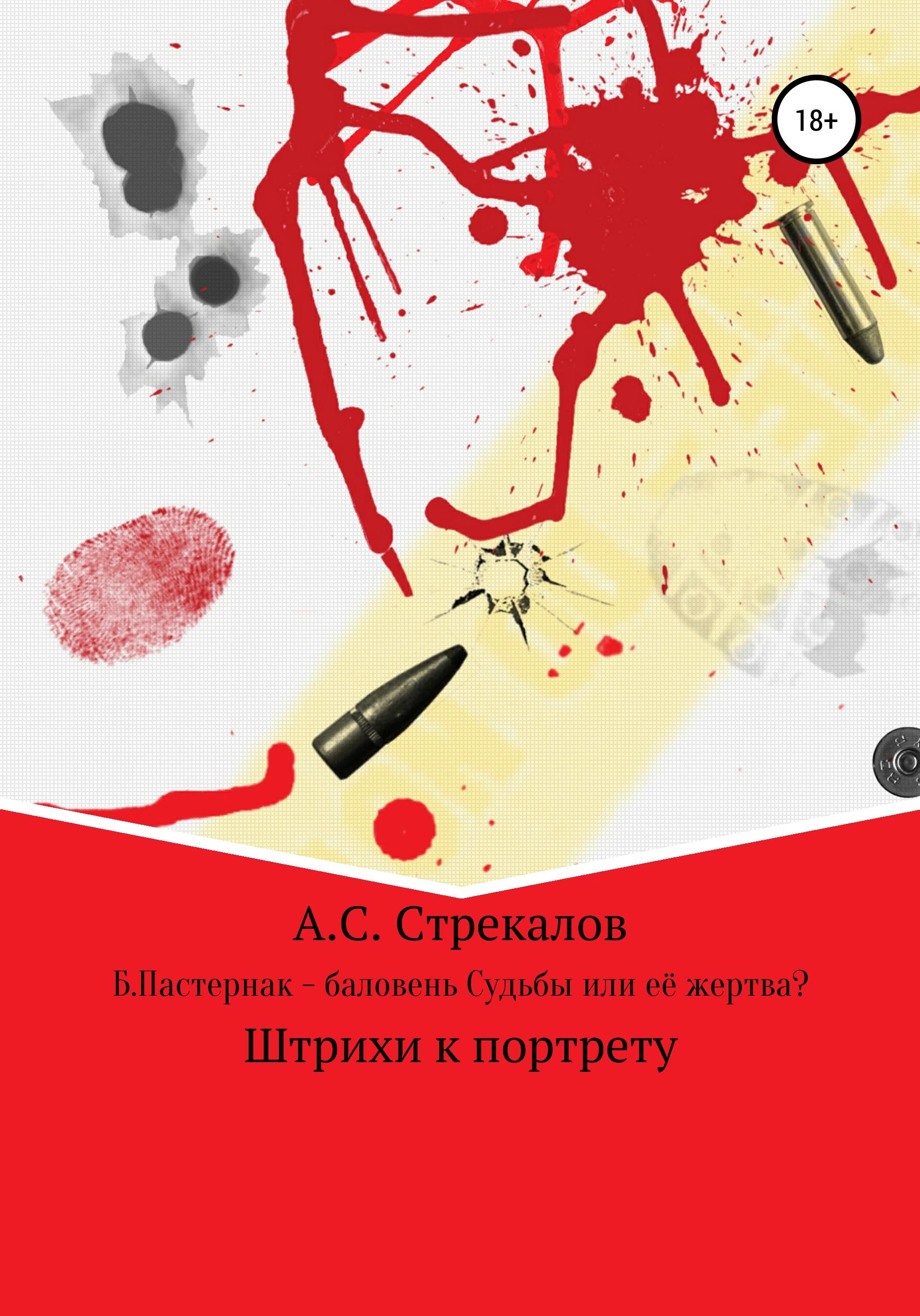 цена на Александр Сергеевич Стрекалов Б. Пастернак – баловень Судьбы или её жертва?