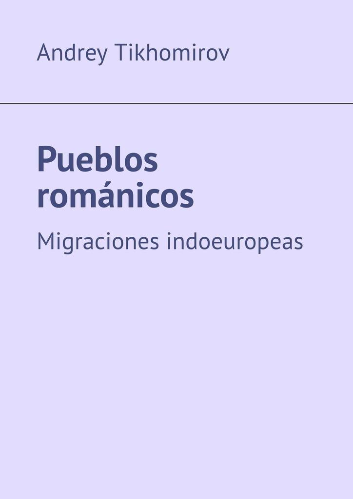 цена на Andrey Tikhomirov Pueblos románicos. Migraciones indoeuropeas
