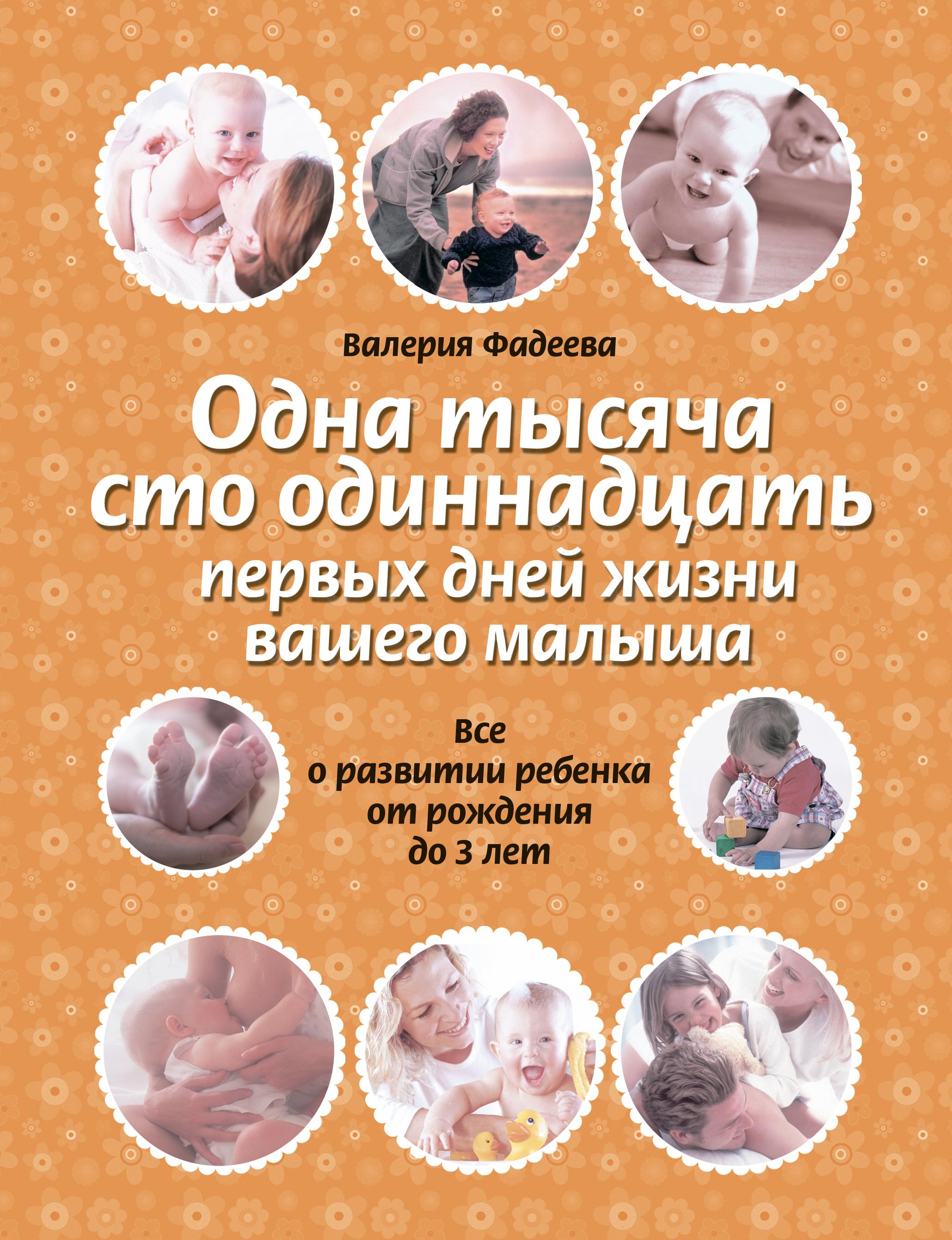 Валерия Фадеева Одна тысяча сто одиннадцать первых дней жизни вашего малыша. Все о развитии ребенка от рождения до 3 лет фадеева в в одна тысяча сто одиннадцать первых дней жизни вашего малыша