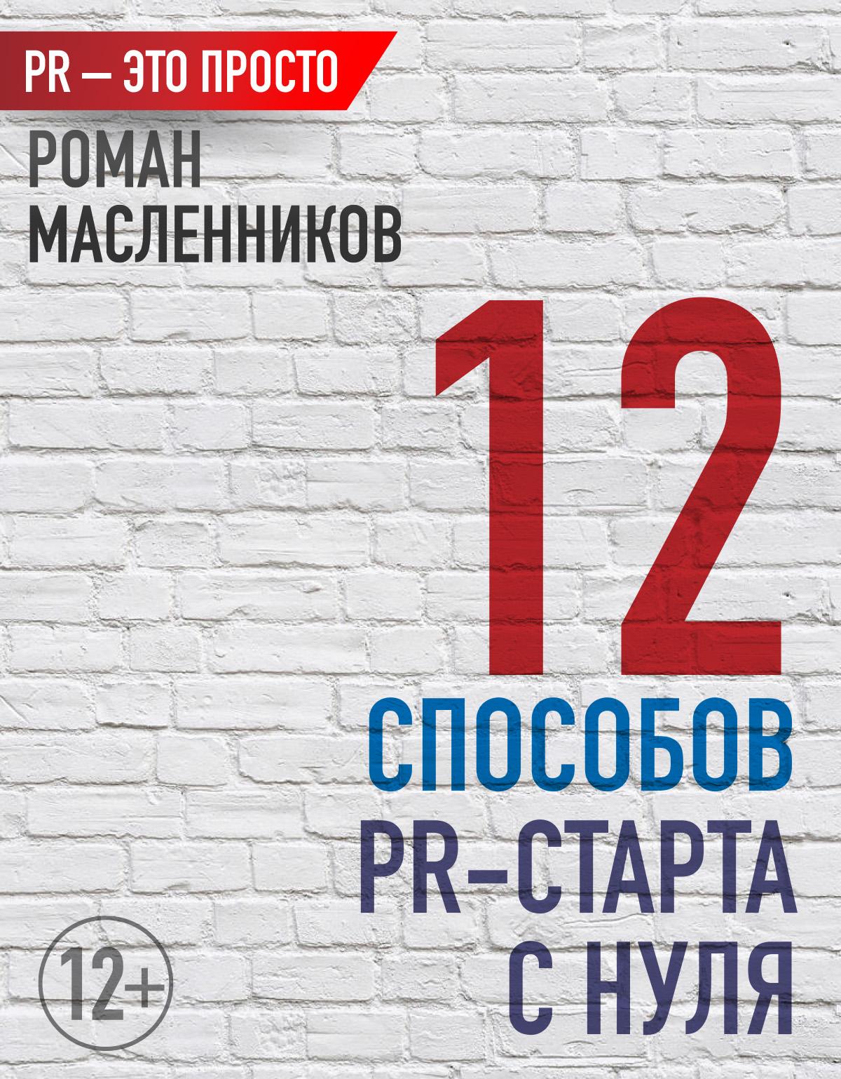 Роман Масленников 12 способов PR-старта с нуля роман масленников конкретный pr
