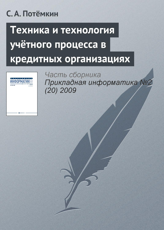С. Потёмкин «Техника и технология учётного процесса в кредитных организациях»