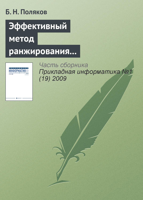 Б. Поляков «Эффективный метод ранжирования независимых переменных и отбрасывания несущественных параметров при многофакторном статистическом анализе»