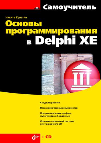 Никита Культин Основы программирования в Delphi XE