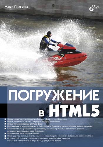 Марк Пилгрим «Погружение в HTML5»