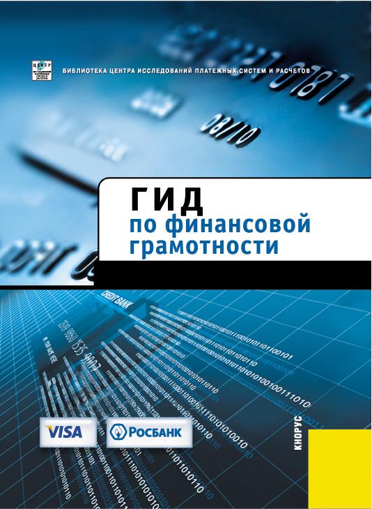 Коллектив авторов «Гид по финансовой грамотности»