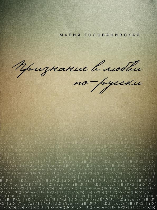 Мария Голованивская Признание в любви: русская традиция письма любви