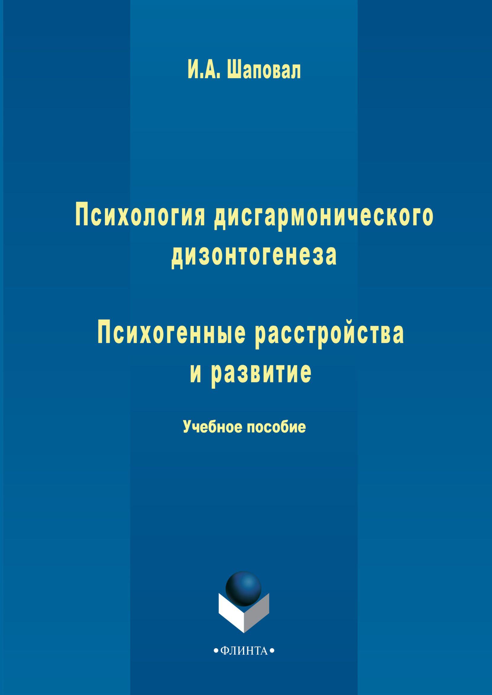 Психология дисгармонического дизонтогенеза. Часть 2. Психогенные расстройства и развитие ( Ирина Анатольевна Шаповал  )